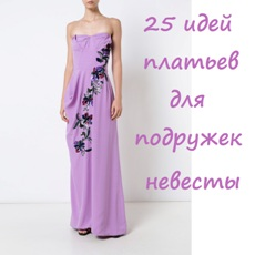 наряды подружкам невесты
