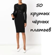 50 маленьких черных платьев